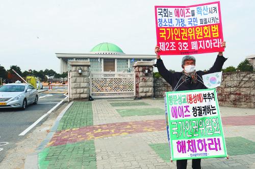 """""""동성애 법인 허가 저지"""" 전국 학부모 5만명 동참 기사의 사진"""