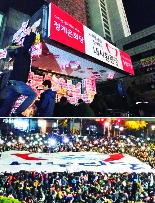 당기 찢고 문자 폭탄… 국회 향한 '촛불의 분노' 기사의 사진