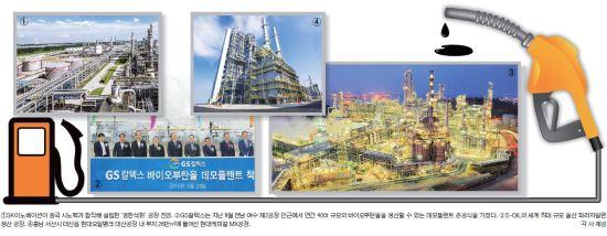 GS칼텍스, 바이오부탄올 생산에 한걸음 더 기사의 사진