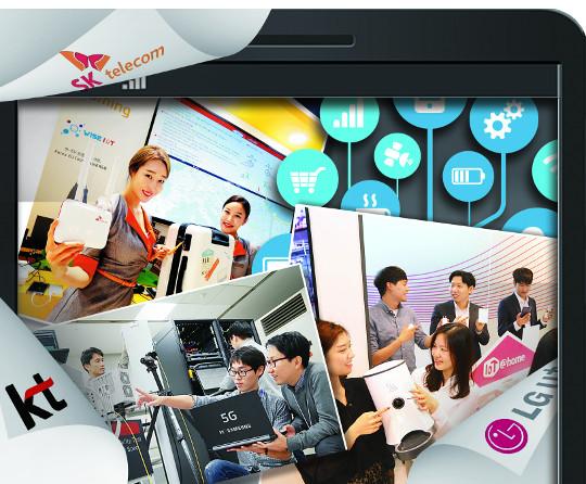 LG유플러스, 홈 IoT 전면 배치… 시장 선도 노려 기사의 사진