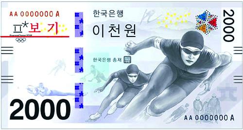 평창올림픽 기념 2000원 지폐 나온다 기사의 사진