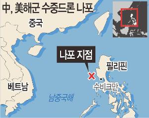 '트럼프 시대' G2, 남중국해 수중드론 신경전 기사의 사진