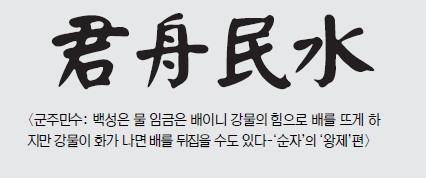 교수들이 뽑은 올해의 사자성어 '군주민수'… 거대한 촛불 민심 반영 기사의 사진