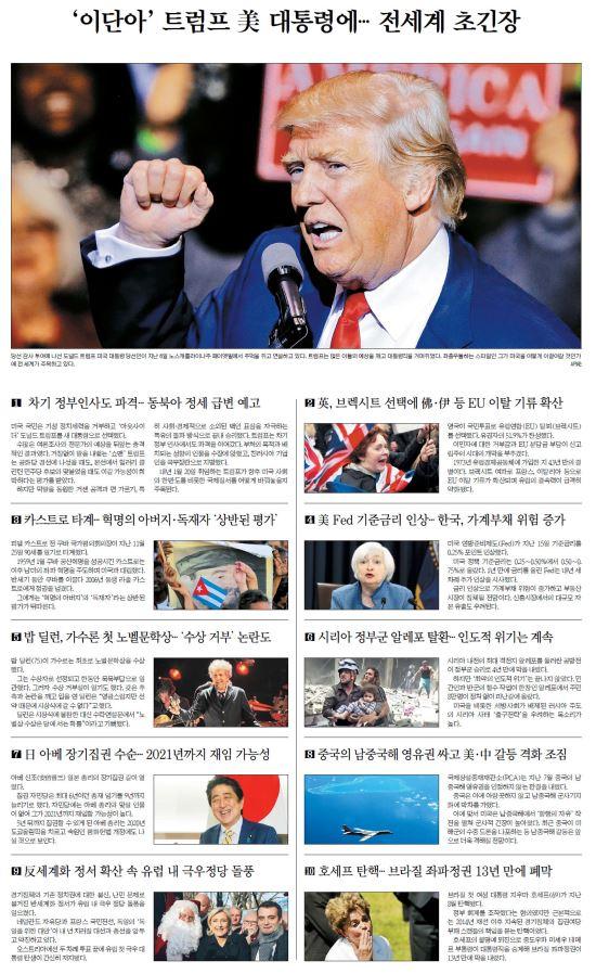 [10대 뉴스-국제] '이단아' 트럼프 美 대통령에… 전세계 초긴장 기사의 사진