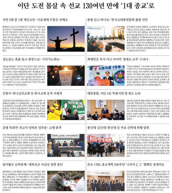[2016 한국교회 10대 뉴스] 이단 도전 몸살 속 선교 130여년 만에 '1대 종교'로 기사의 사진