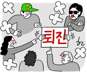 [한마당-정진영] 구미의 일탈 기사의 사진