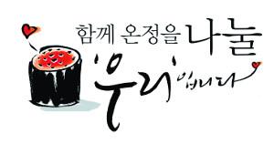 [알림] 국민일보와 함께하는 '따뜻한 대한민국 만들기' 기사의 사진