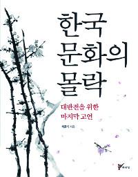 """[책과 길-한국 문화의 몰락]""""죽어가는 한국 문화에 남은 건 권위주의뿐"""" 기사의 사진"""