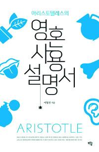 [책과 영성] 아리스토텔레스의 영혼사용설명서 기사의 사진