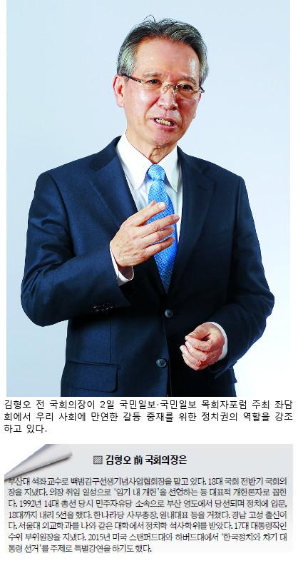 [한국의 길을 묻는다] 김형오 前 국회의장·이영훈 여의도순복음교회 담임목사 대담 기사의 사진