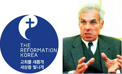 [알림] 종교개혁 500주년 기념 국제포럼 엽니다…  교회를 새롭게 세상을 빛나게 기사의 사진