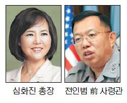 심화진 총장 징역1년 선고… 법정구속 기사의 사진