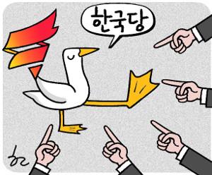 [한마당-한민수] '한국당' 약칭 논란 기사의 사진