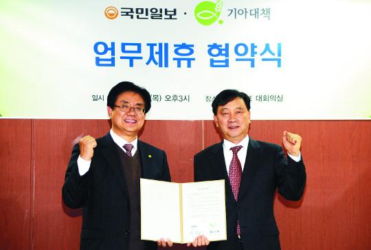 국민일보·기아대책 '회복 캠페인' 협약 기사의 사진