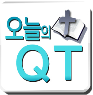 오늘의 QT (2017.2.24) 기사의 사진