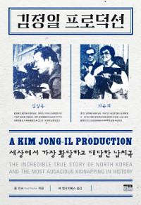 [책과 길] 김정일, 北 영화수준 높이기 위한 선택은? 기사의 사진