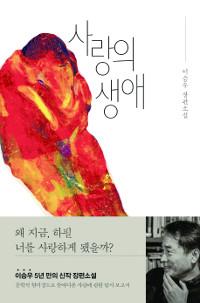 [책과 영성] 사랑, 넌 뭐니… 기사의 사진