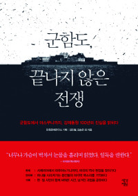 [책속의 컷] 강제동원,  그 비극적 역사의 현장 기사의 사진