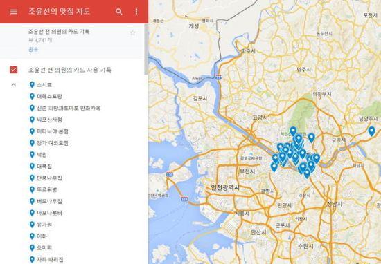 조윤선 맛집 지도 관심 폭발 지금은 1400원짜리 식사 국민일보