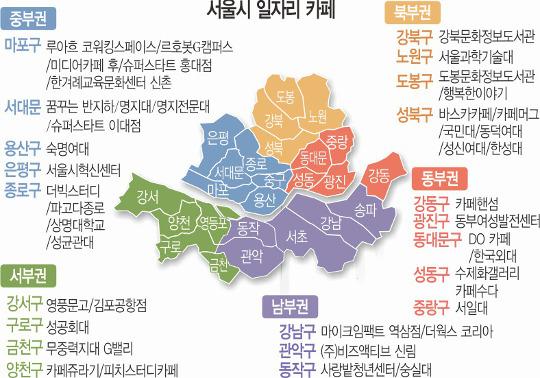 서울시 '일자리 카페' 올 100곳으로 늘린다