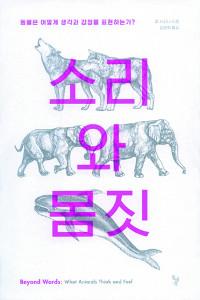[책과 길] 코끼리와 인간, 죽음에 대한 감정은 똑같다 기사의 사진