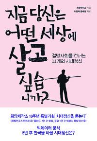 [200자 읽기] '한국은 어디로… ' 전문가 11명 인터뷰 기사의 사진