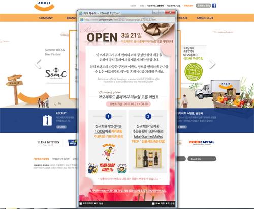 ㈜아모제푸드, 홈페이지 새단장 및 경품이벤트 실시 기사의 사진