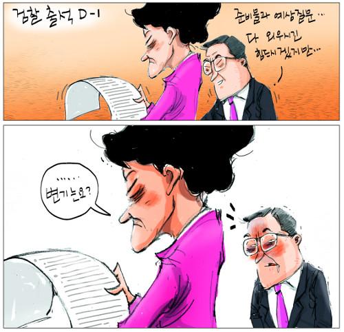 [국민만평-서민호 화백] 검찰 출석, 준비물… 기사의 사진