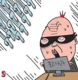 [단독] 피해자 똘똘 뭉쳐 '중고나라' 소액사기범 잡았다 기사의 사진