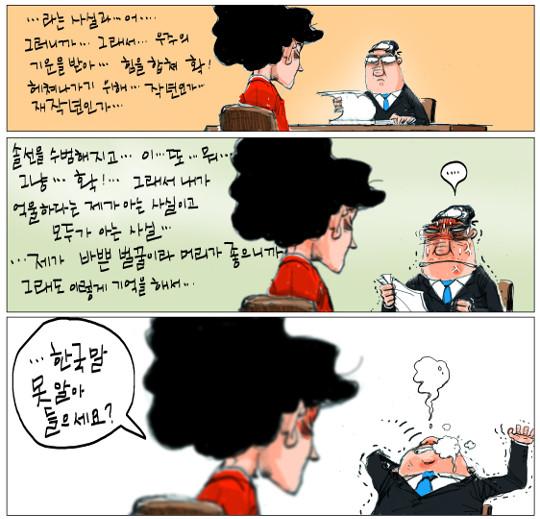 [국민만평-서민호 화백] 소환조사, 쓰러질까봐 걱정… 기사의 사진