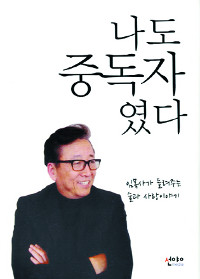 """임효주 목사 """"알코올 중독 벗어나려면 매일 묵상·감사 표현"""" 기사의 사진"""
