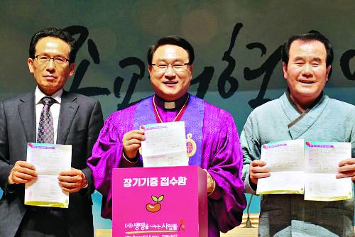 천안 하늘중앙교회 성도 350여명 각막·장기기증 서약 기사의 사진