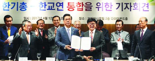 """[포토] 한기총-한교연  """"대선 전에 통합"""" 기사의 사진"""