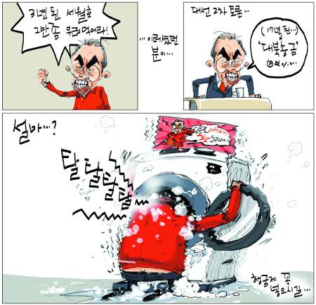 [국민만평-서민호 화백] 홍준표 세탁기… 기사의 사진