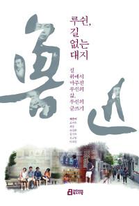 [책과 길] 루쉰의 삶과 동아시아의 근대 기사의 사진