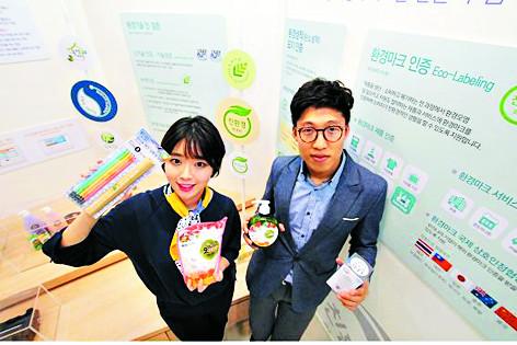 한국환경산업기술원, 환경마크·환경성적표지 새로운 로고 선봬 기사의 사진