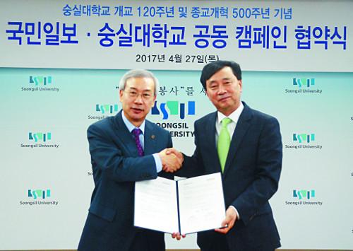 숭실대-국민일보, '성경으로 돌아가자' 공동 캠페인 기사의 사진