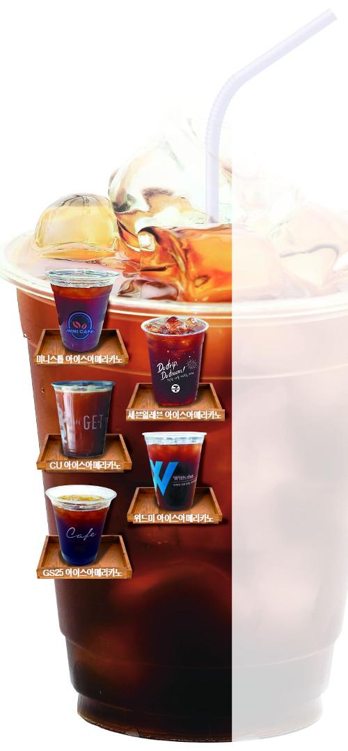 [국민 컨슈머리포트-편의점 아이스아메리카노] 캬! 시원하게 한잔 '세븐 카페' 기사의 사진