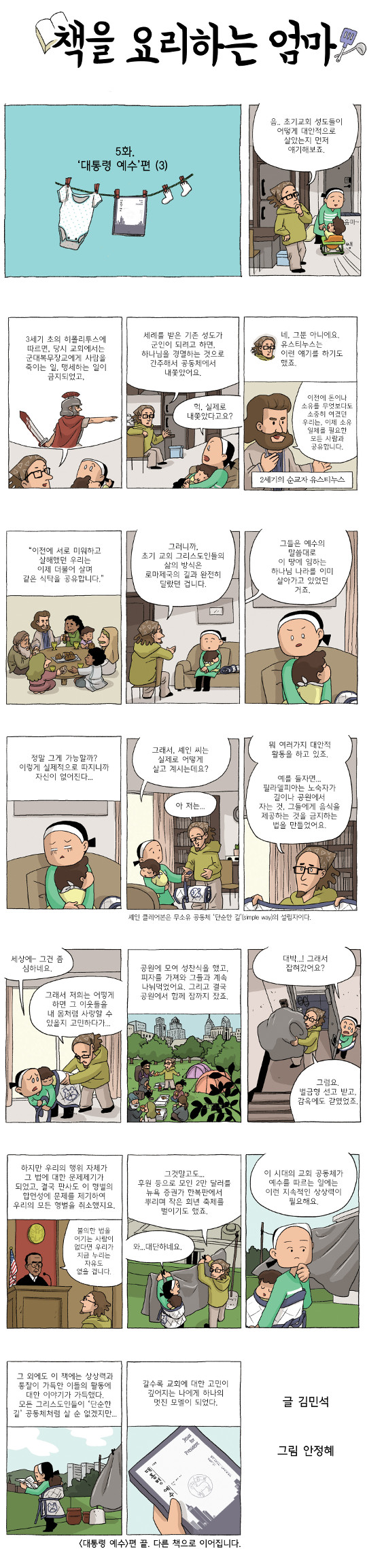 [책을 요리하는 엄마] 5화. '대통령 예수'편 (3) 기사의 사진