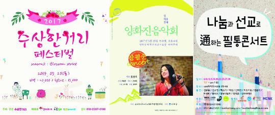 젊음의 거리 홍대 일대서 기독교 공연 잇따라… '문화 소통'으로 공감 활짝 기사의 사진