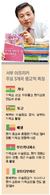 """장훈태 교수 """"서부 아프리카 5개국 가장 기억에 남아"""" 기사의 사진"""