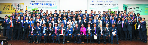 8월 열리는 CBMC 한국대회 점검… 연무대교회서 전국 지회장단 회의 기사의 사진