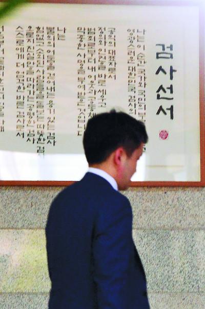 사실상 수사 수준… 285억 특수활동비 계좌추적 관심 기사의 사진