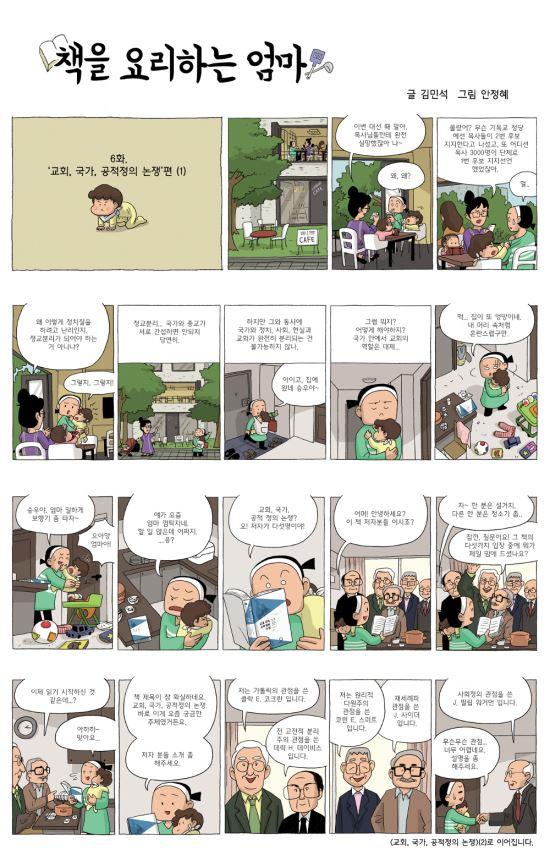 [책을 요리하는 엄마] 6화. '교회, 국가, 공적정의 논쟁'편 (1) 기사의 사진