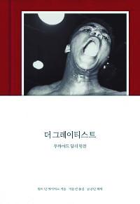 [책과 길] 링위에서도 밖에서도 전설이었던 사나이 기사의 사진