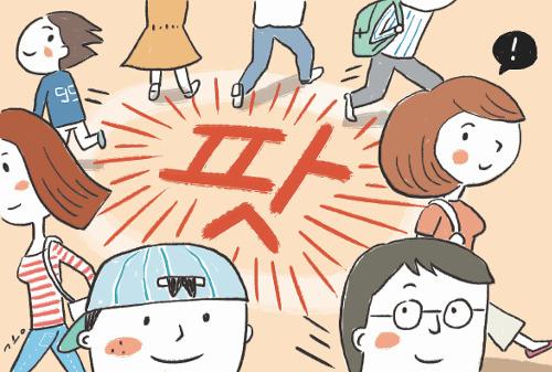 [세태기획] 혼놀족의 같이 놀기… '○○팟' 즐기는 젊은이들 기사의 사진