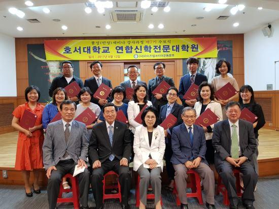 호서대 연합신학대학원, 품성강사과정 수료식 기사의 사진