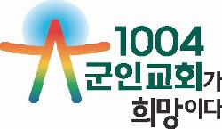 [알림] 60만 장병과 국민일보가 함께합니다 기사의 사진
