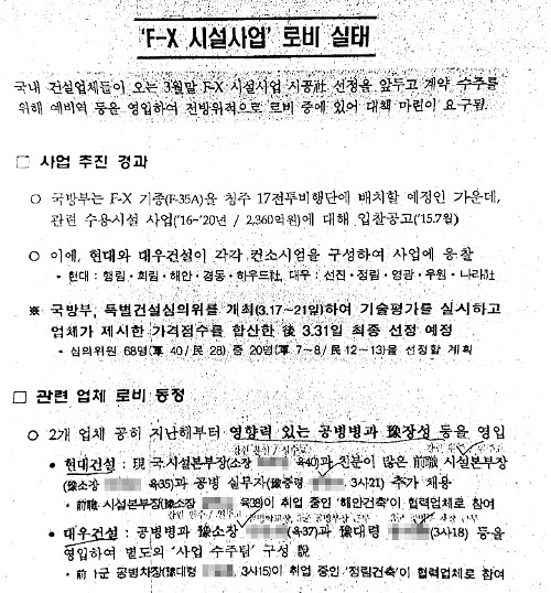 [단독] 기무사령관이 우병우에 '직보' 의혹… 'FX 로비 문건' 입수 기사의 사진