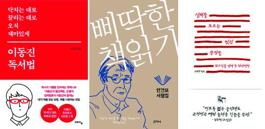 읽기 고수들의 '책 다루는 법' 기사의 사진